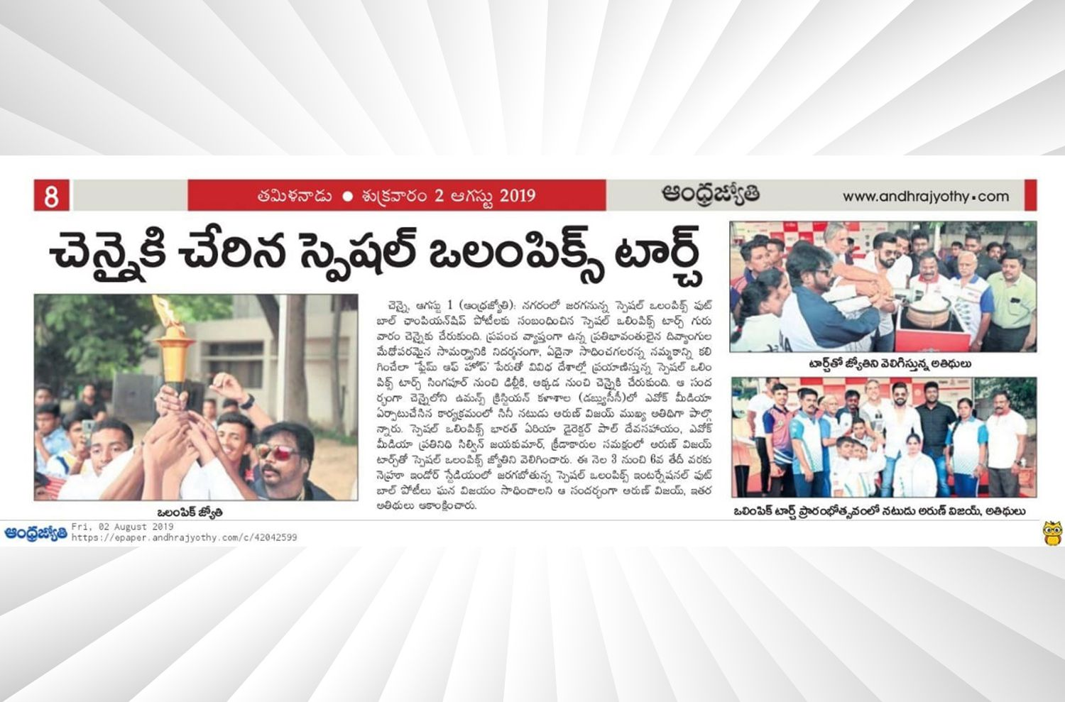 Special Olympics Andhra Jyothi