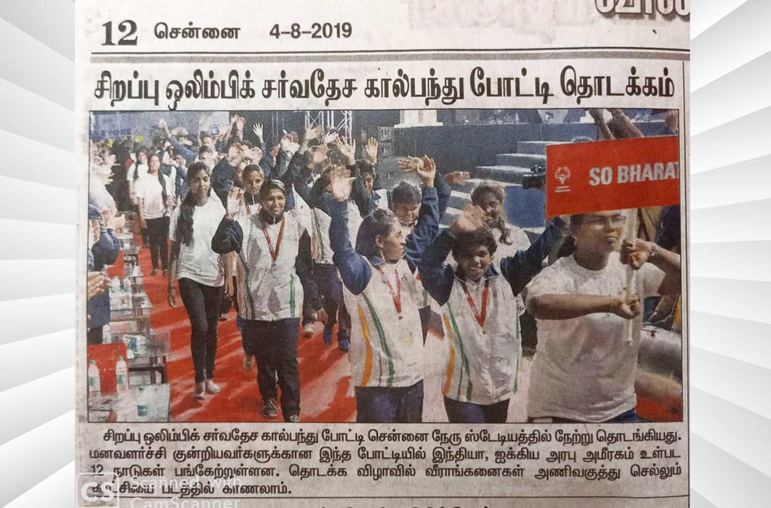 Special Olympics Dina Thanthi August