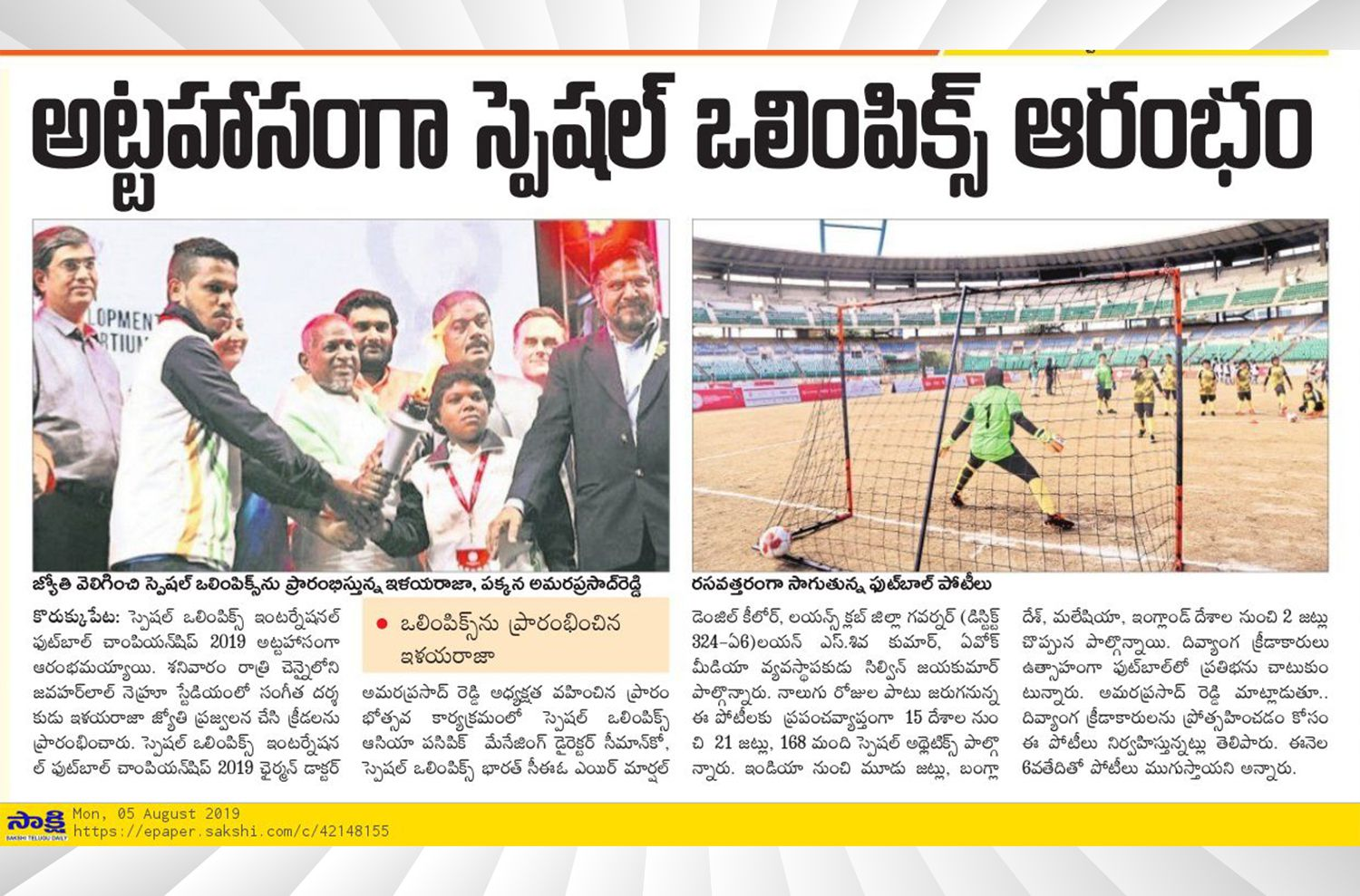 Special Olympics Sakshi August